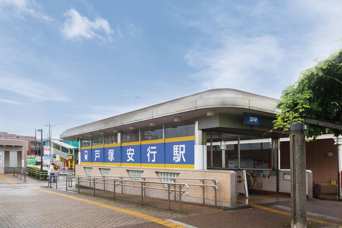 【戸塚安行駅】(現地より徒歩8分)(620m)