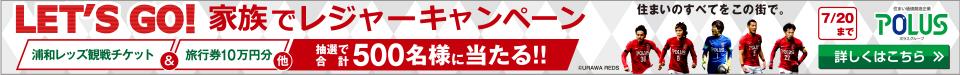 ポラスグループは浦和レッズのトップパートナーです